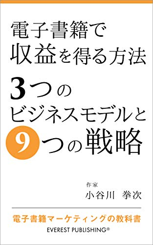 電子書籍で収益を得る方法-3つのビジネスモデルと9つの戦略