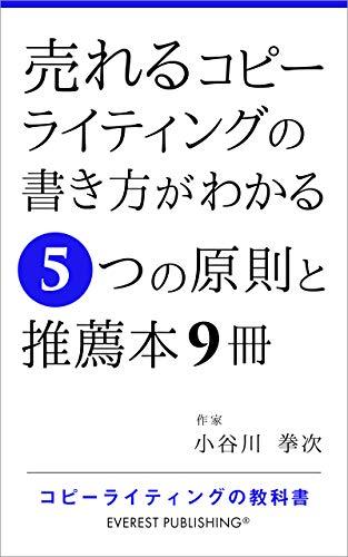 売れるコピーライティングの書き方がわかる5つの原則と推薦本9冊