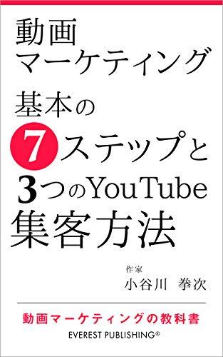 動画マーケティング-基本の7ステップと3つのYouTube集客方法