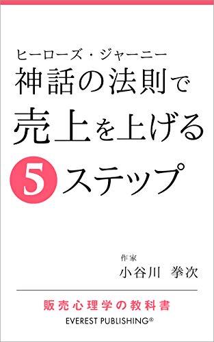 神話の法則(ヒーローズ・ジャーニー)で売上を上げる5ステップ