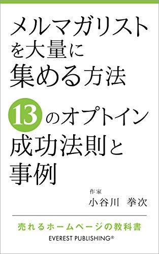 メルマガリストを大量に集める方法-13のオプトイン成功法則と事例