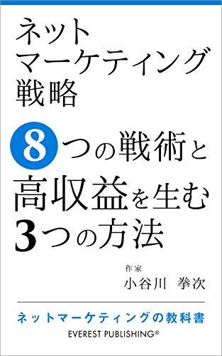 ネットマーケティング戦略-8つの戦術と高収益を生む3つの方法