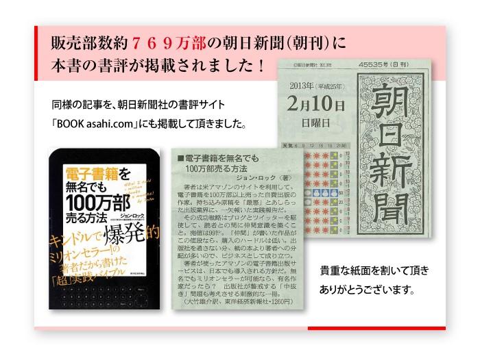 電子書籍を無名でも100万部売る方法-朝日新聞-朝刊
