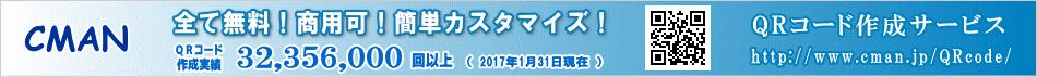 cman.jp-QRコード作成