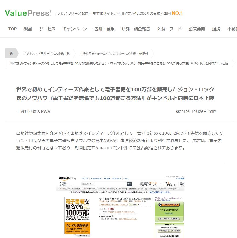 valuepress-バリュープレス-プレスリリース-電子書籍を無名でも100万部売る方法