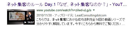 ネット集客で検索して表示された弊社YouTube動画