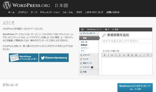 ワードプレスのイメージ画像