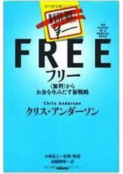 ベストセラー書籍「FREE」の書影