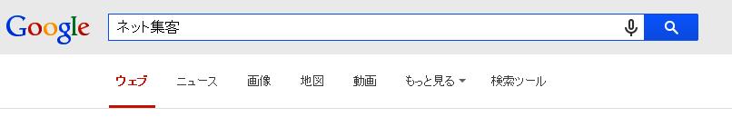 Googleの検索欄にネット集客と入力した検索欄