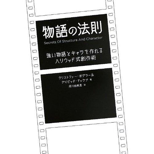 物語の法則の書影