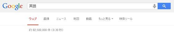 Googleで英語と検索した画面