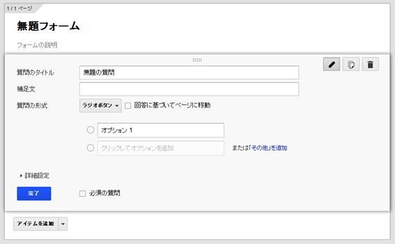 Googleドライブのフォーム機能4