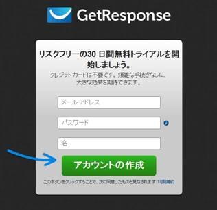 メール配信ASPの無料トライアルによるオプトインオファー3