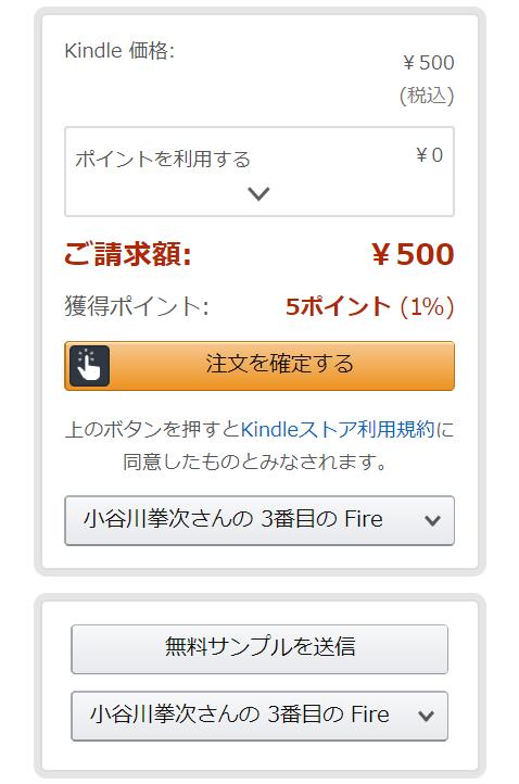 Amazon-Kindle-電子書籍-購入画面
