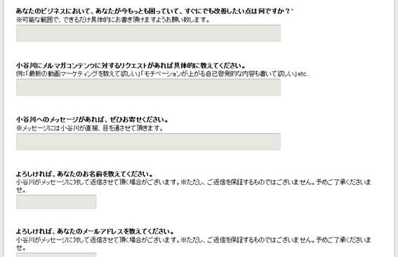 Googleドライブのフォーム機能2