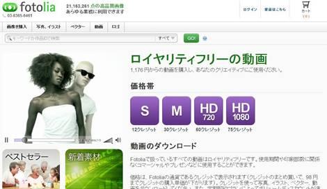Fotoliaのウェブサイト