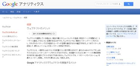 グーグルアナリティクス2