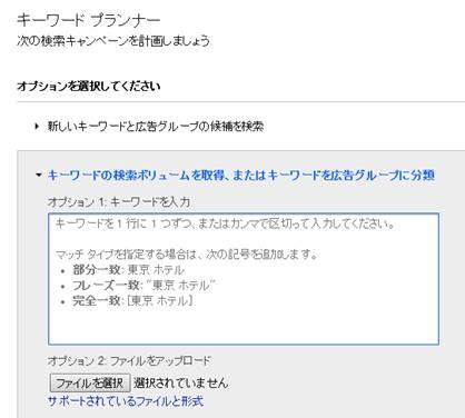 Googleが提供するアドワーズのキーワードプランナー2