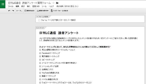 Googleドライブのフォーム機能1