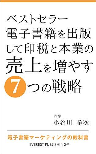 電子書籍マーケティング-Amazon Kindle Unlimitedで稼ぐ3ステップ