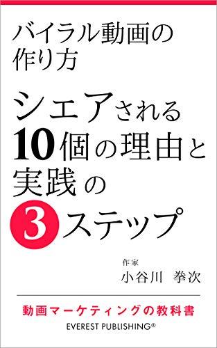バイラル動画の作り方-シェアされる10個の理由と実践の3ステップ
