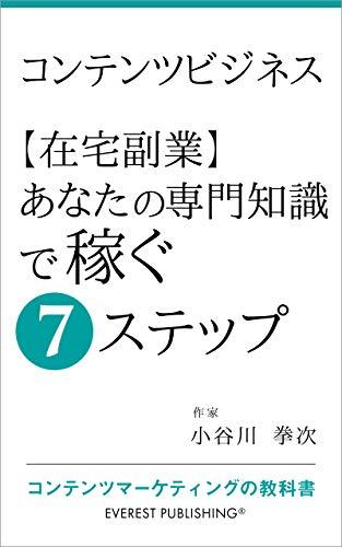 コンテンツビジネス-【在宅副業】あなたの専門知識で稼ぐ7ステップ