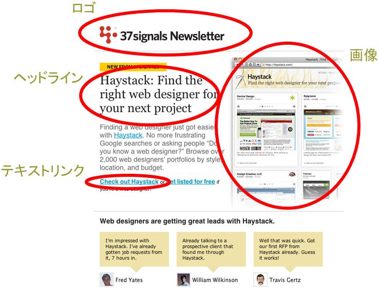 37-17_HTMLメールの典型的なデザイン