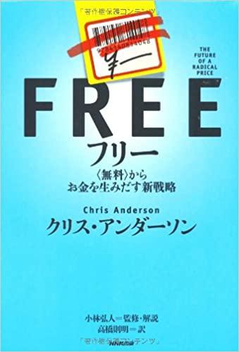 39-25_ベストセラー書籍「FREE」の書影